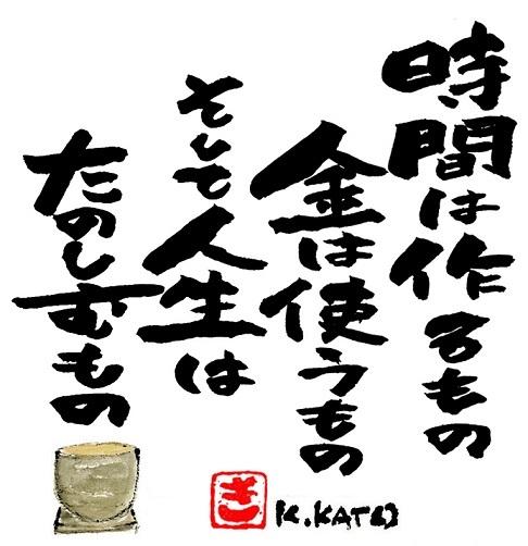 明石kato45.jpg
